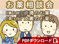 btn-pdf-dl02