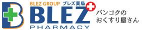 日本人常駐バンコクのおくすり屋さんブレズ薬局