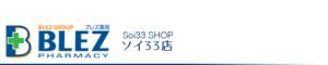 ブレズ薬局ソイ33店