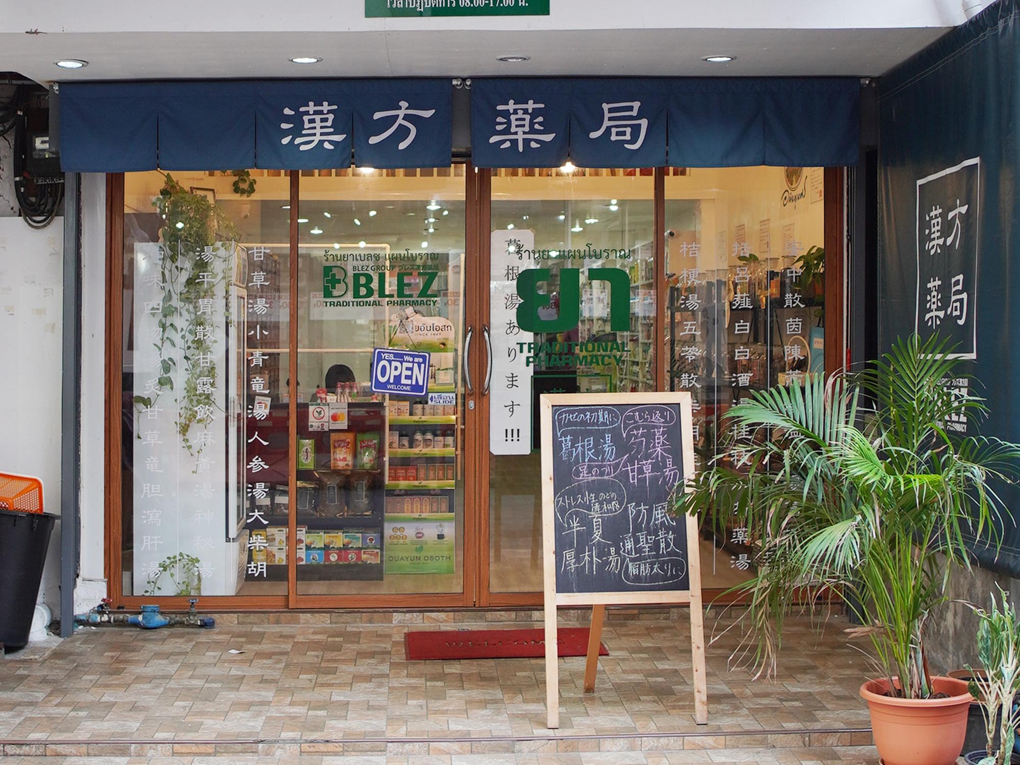 ブレズ漢方薬局ソイ33/1店
