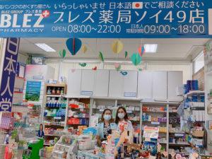BLEZ-Pharmacy-Soi49-branch