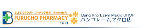 FURUCHO PHARMACY Bang Kho Laem Makro Shop