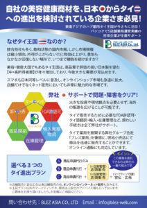 ブレズアジア美容健康商材のタイ販売支援