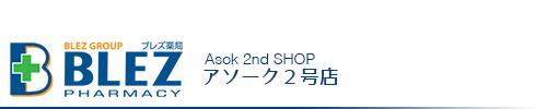アソーク2号店