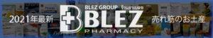 2021年最新! BLEZ薬局 売れ筋のお土産