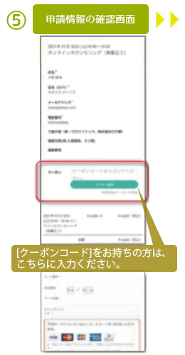 申請情報の確認