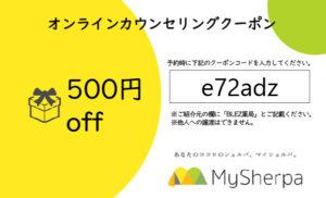 Mysherpa 500円offクーポン