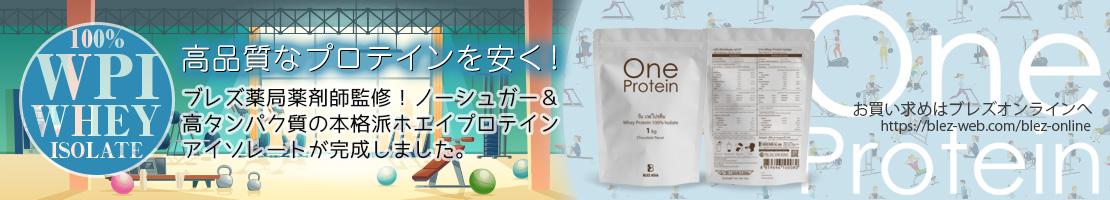 OneProtein